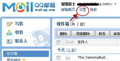 QQ收信-vb系統1