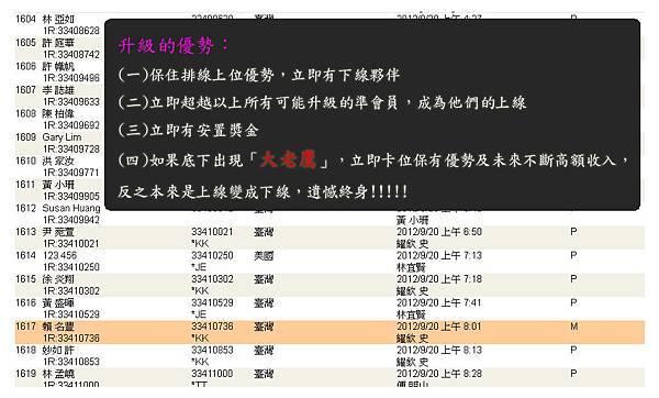 2012-09-21 恭喜 賴 名豐 看懂商機加入VEMMA的大家庭