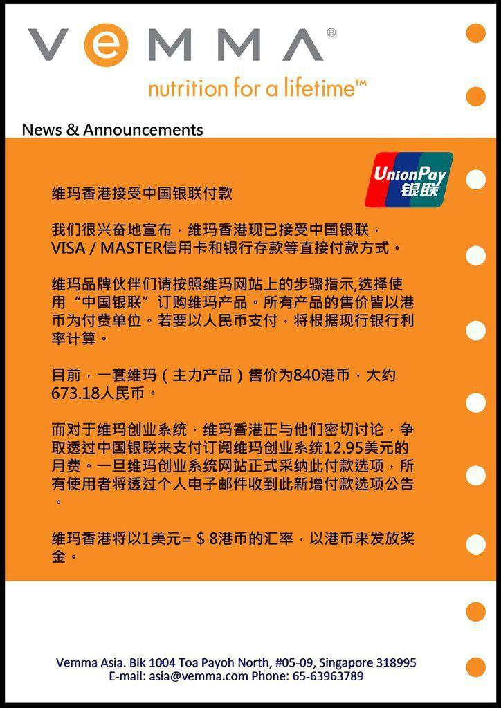 unionpay announcement 1