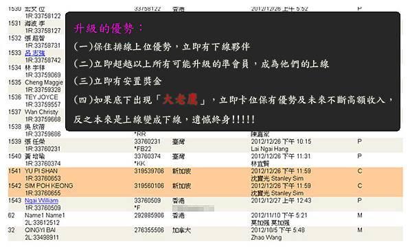 2012-12-27 恭喜 YU PI SHAN 看懂商機加入VEMMA的大家庭