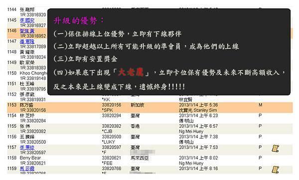 2013-01-18 恭喜 陈万盛 看懂商機加入VEMMA的大家庭