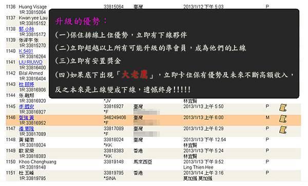 2013-01-22 恭喜 智強 黃 看懂商機加入VEMMA的大家庭