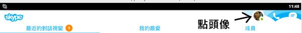 手機平板SKYPE 改名稱1