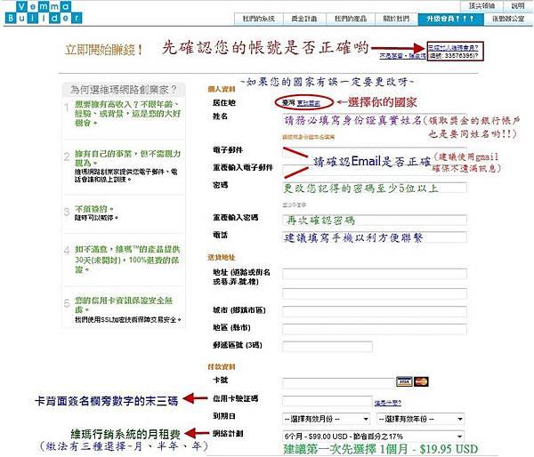 台灣 升級正式會員圖解 1