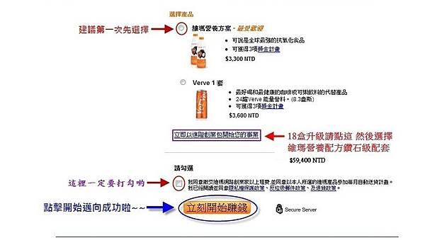 台灣 升級正式會員圖解 2