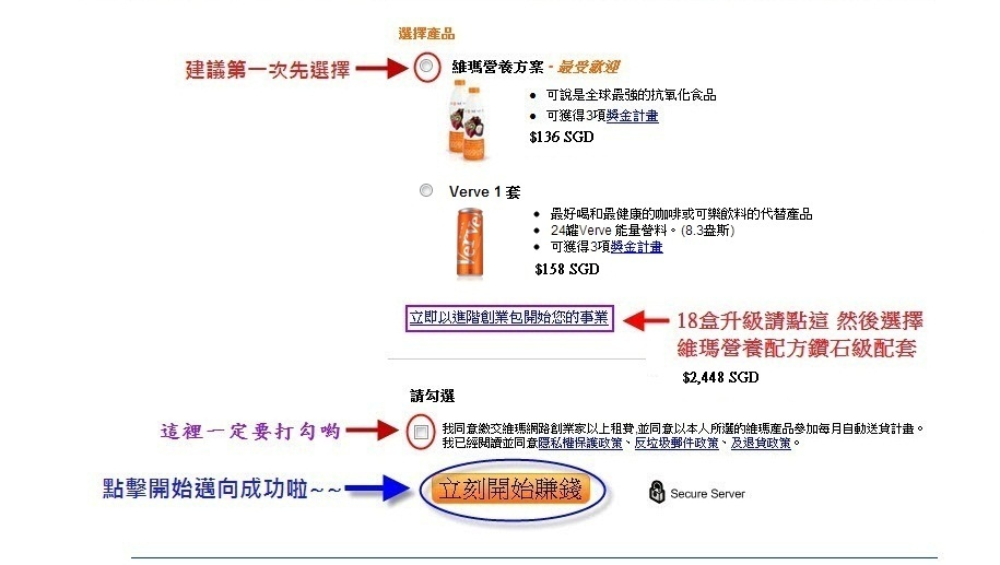 新加坡 升級正式會員圖解 2