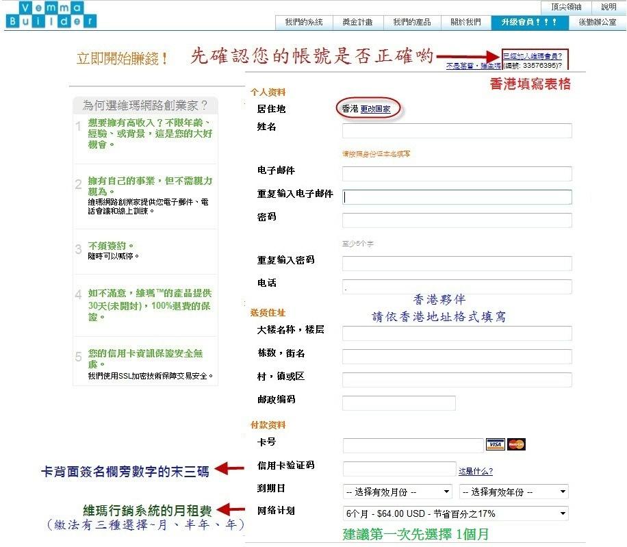 香港 升級正式會員圖解 1
