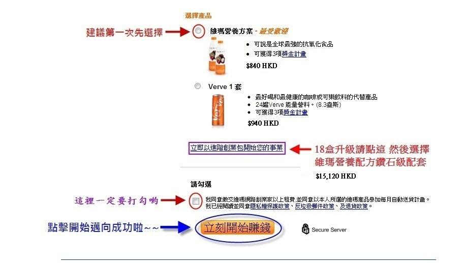 香港 升級正式會員圖解 2
