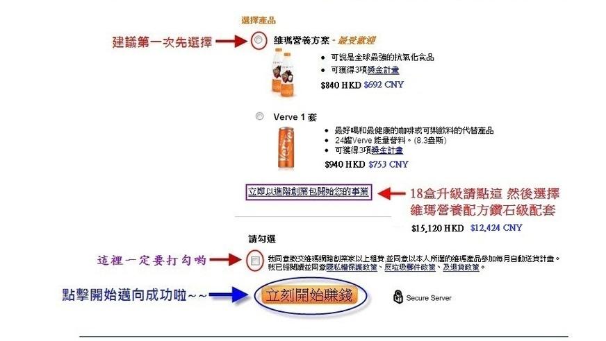 中國 升級正式會員圖解 3