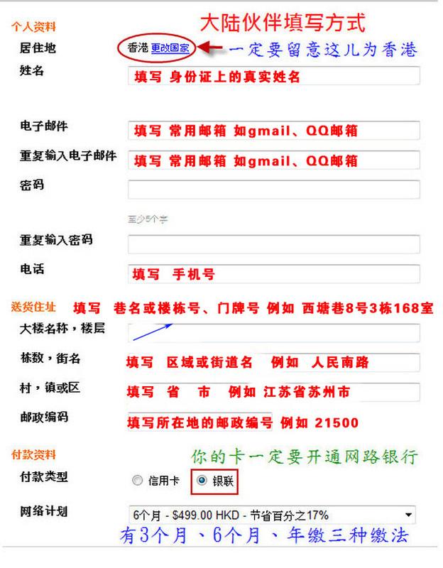 中國 升級正式會員圖解 2