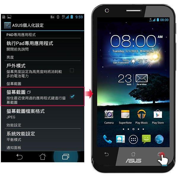 華碩PadPhone:進到設定將螢幕截圖功能開啟,接著只要按住右下的功能圖示即可