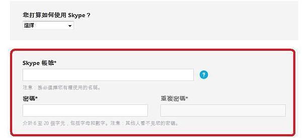 SKYPE 圖解 - 申請帳號1-4