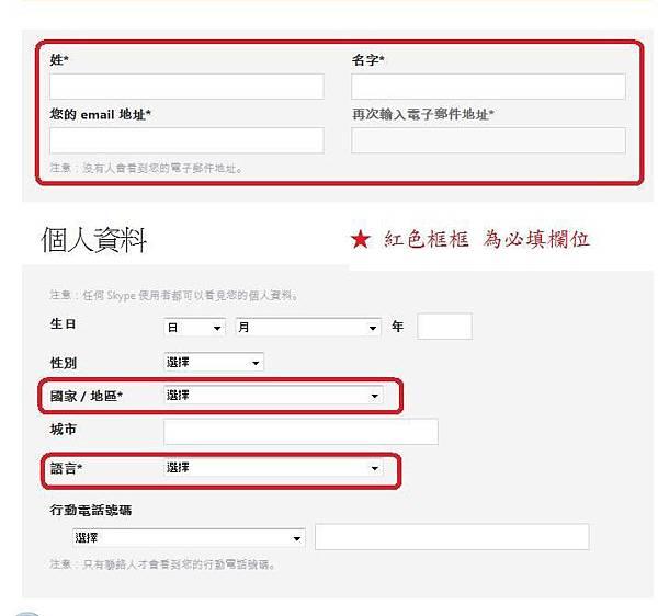 SKYPE 圖解 - 申請帳號1-3