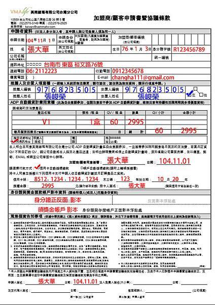 台灣 升級表格範例1