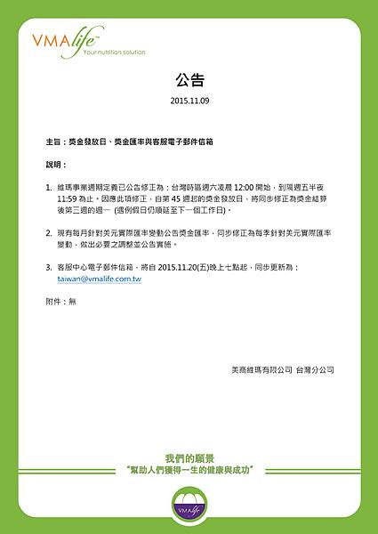 20151109-台灣公司-將金發放日、獎金匯率與客服電子郵件信箱