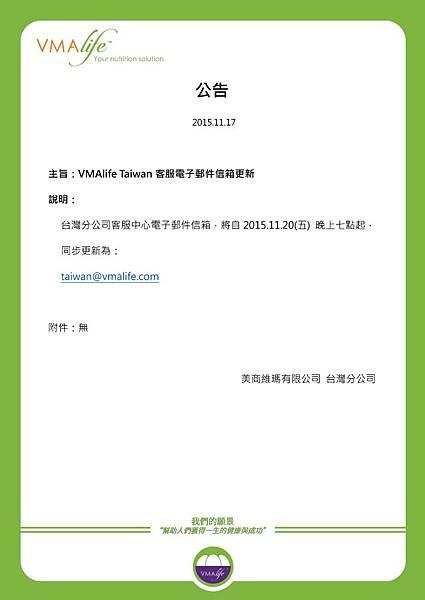 20151117-台灣公司-VMAlife Taiwan客服電子郵件信箱更新