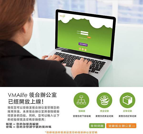 20151118-亞洲公司-VMAlife後台辦公室已經開放上線!