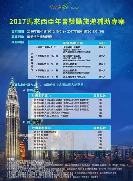 2017馬來西亞年會補助專案_台灣