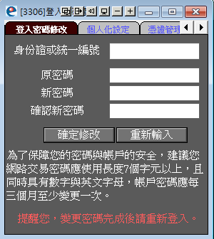 永豐期貨開戶選擇權推薦魏嘉儀-ELEADER3306變更登入密碼.png