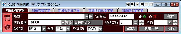 永豐期貨開戶選擇權推薦魏嘉儀-ELEADER6103期權快速下單.png