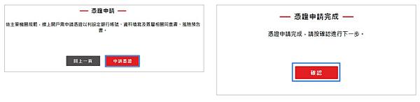 永豐期貨線上開戶6.png