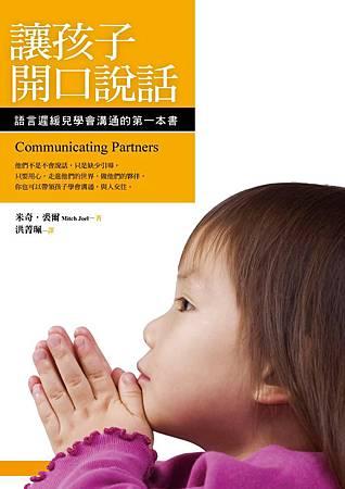 讓孩子開口說話封面1.jpg