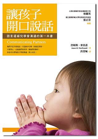 A029_讓孩子開口說話1.jpg