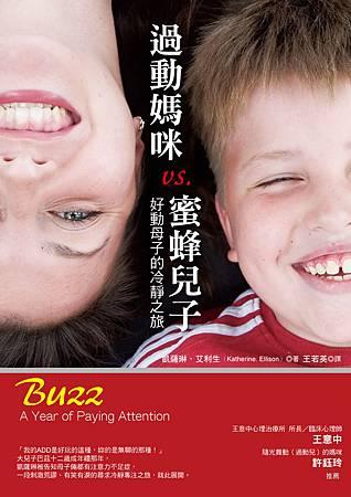 A030_過動媽咪VS.蜜蜂兒子.jpg