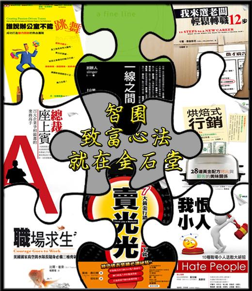 金石堂理財書展1.jpg