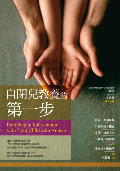 自閉兒教養的第一步封面4確定版.jpg