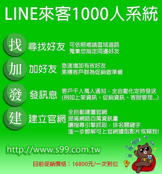 Line行銷方式介紹 網路行銷新趨勢 最新網路行銷軟體