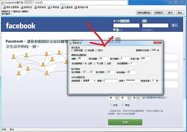 網路行銷 - Facebook 社團行銷軟體 自動蒐集精準客戶 自動發文貼文