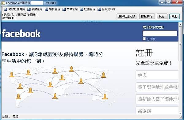 【介紹】網路行銷 - Facebook 社團行銷軟體 自動蒐集精準客戶 自動發文貼文