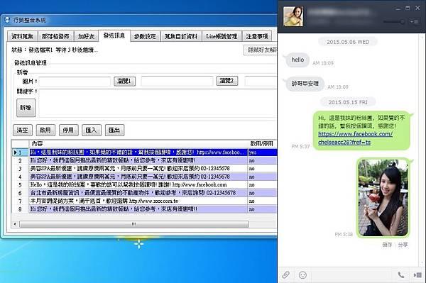 【下載】Line 電子報EDM系統 網路行銷軟體 行銷工具