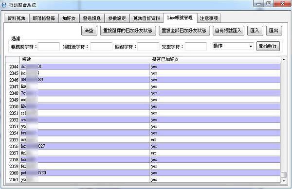 【網路行銷】如何蒐集大量有效精準的 Line id 名單