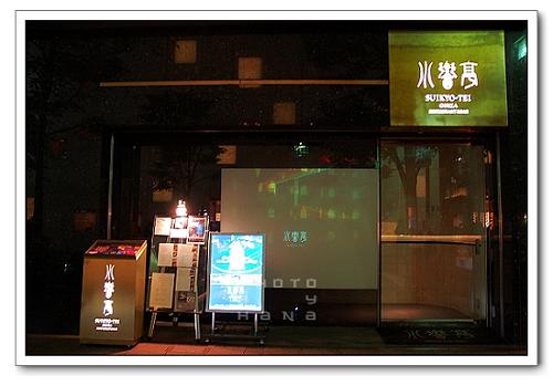 水響亭04-.jpg