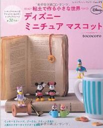 粘土-PADICO-迷你新書.jpg
