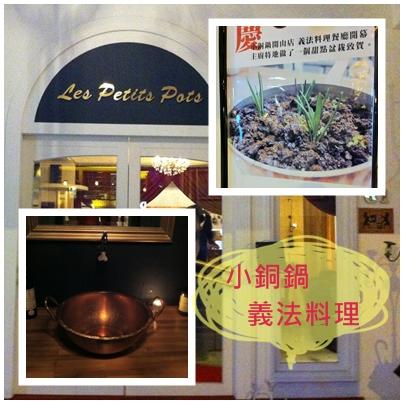 小銅鍋-義法料理