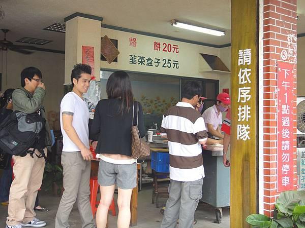 劉記韭菜盒子3