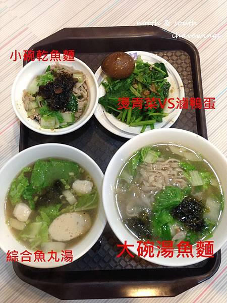 夏家魚麵2