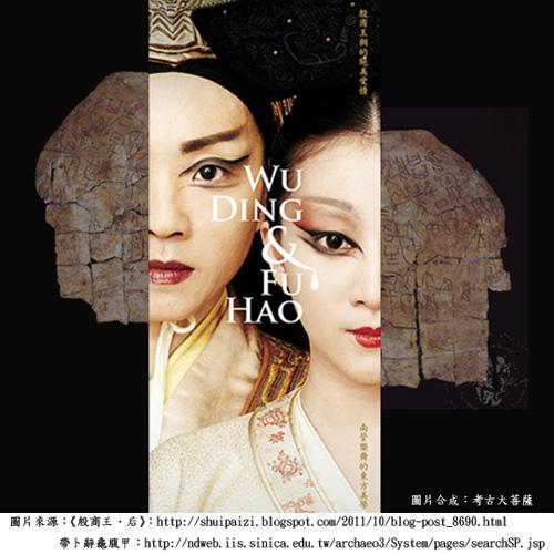 20120208塗鴨牆_武丁婦好.jpg