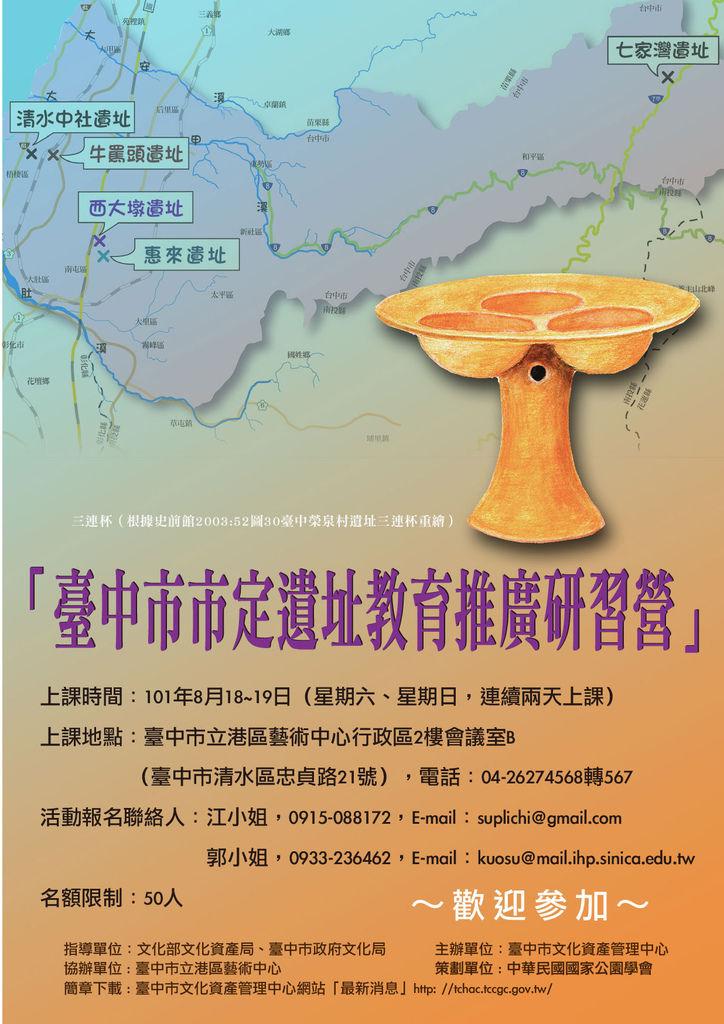 201208塗鴉牆_台中研習營海報