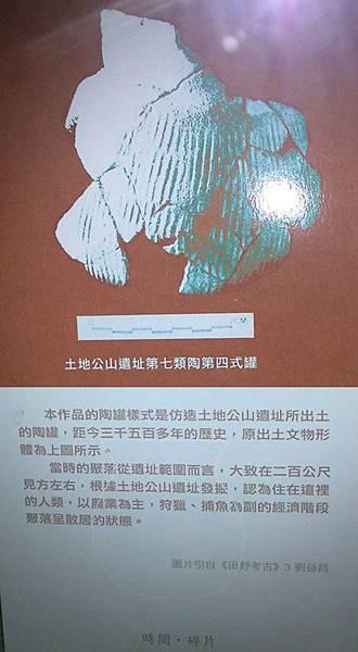 20121022塗鴉牆_土地公山時間碎片