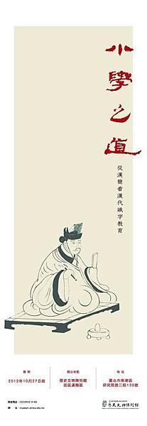 20121024塗鴉牆_小學之道海報