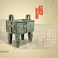 2013年史語所01月份月曆桌布:鹿方鼎