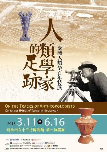 人類學家的足跡:臺灣人類學百年特展