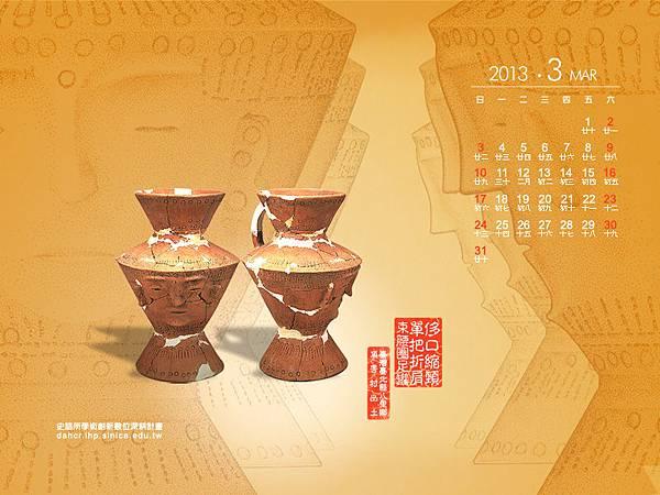 2013年史語所01月份月曆桌布:人面陶罐