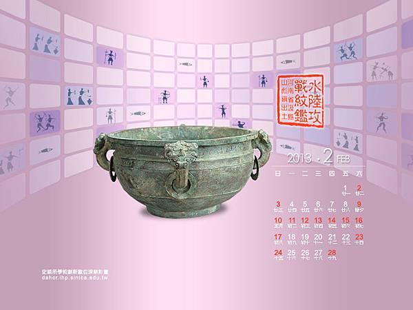 2013年史語所02月份月曆桌布:水陸攻戰紋鑑