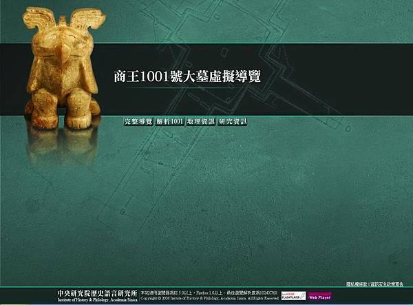 商王1001號大墓虛擬導覽系統首頁