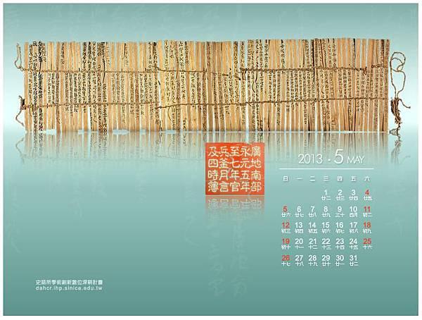 2013年史語所05月份月曆桌布